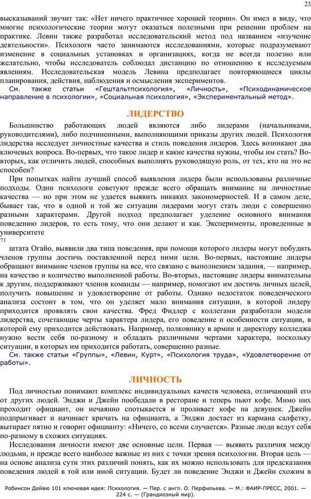 PDF. 101 ключевая идея. Психология. Робинсон Д. Страница 22. Читать онлайн