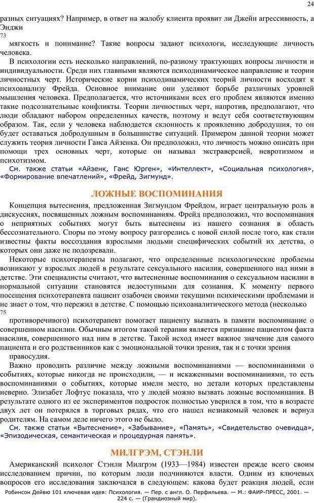 PDF. 101 ключевая идея. Психология. Робинсон Д. Страница 23. Читать онлайн