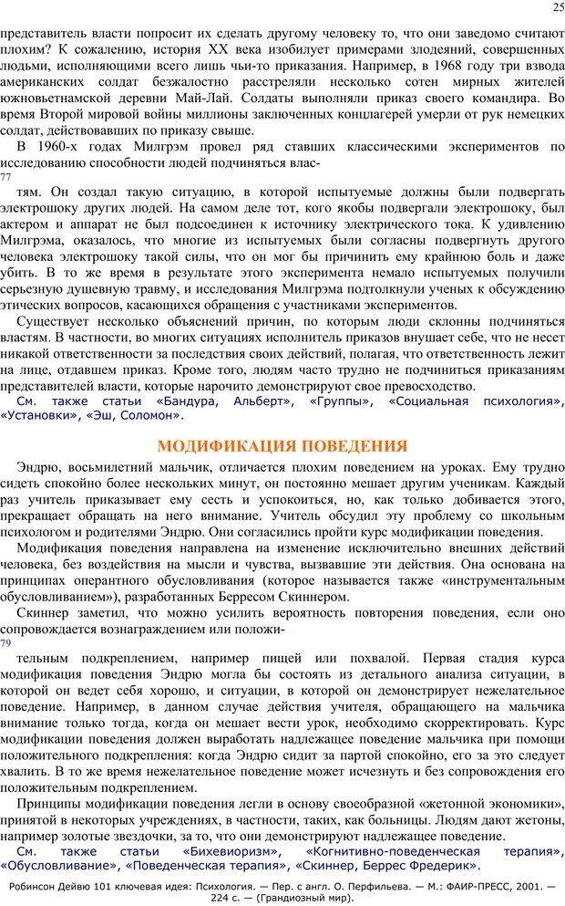 PDF. 101 ключевая идея. Психология. Робинсон Д. Страница 24. Читать онлайн