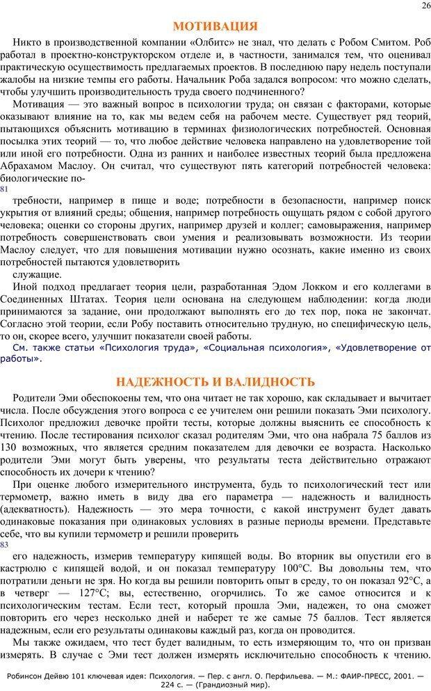 PDF. 101 ключевая идея. Психология. Робинсон Д. Страница 25. Читать онлайн