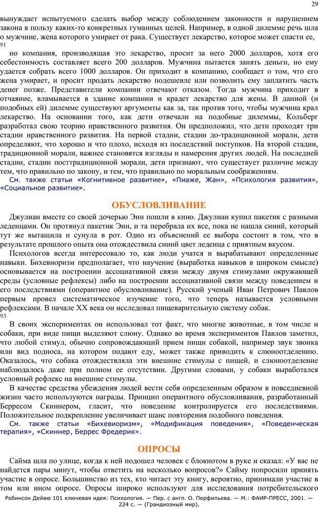 PDF. 101 ключевая идея. Психология. Робинсон Д. Страница 28. Читать онлайн
