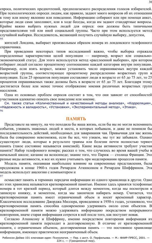 PDF. 101 ключевая идея. Психология. Робинсон Д. Страница 29. Читать онлайн