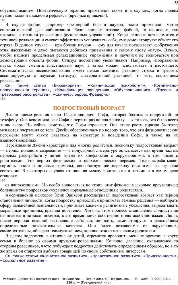 PDF. 101 ключевая идея. Психология. Робинсон Д. Страница 32. Читать онлайн
