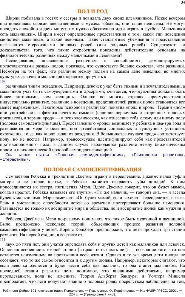 PDF. 101 ключевая идея. Психология. Робинсон Д. Страница 33. Читать онлайн