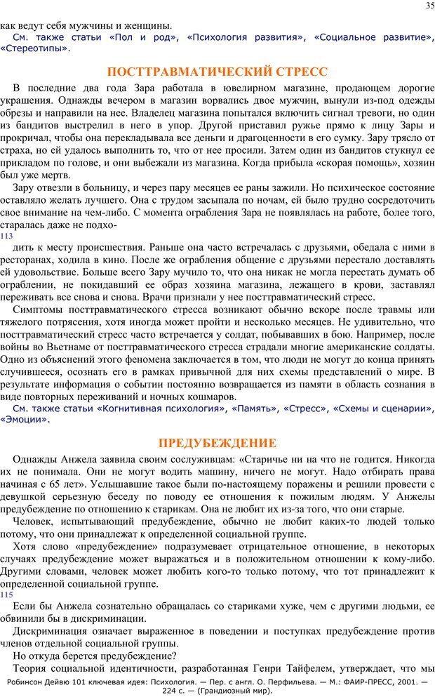 PDF. 101 ключевая идея. Психология. Робинсон Д. Страница 34. Читать онлайн