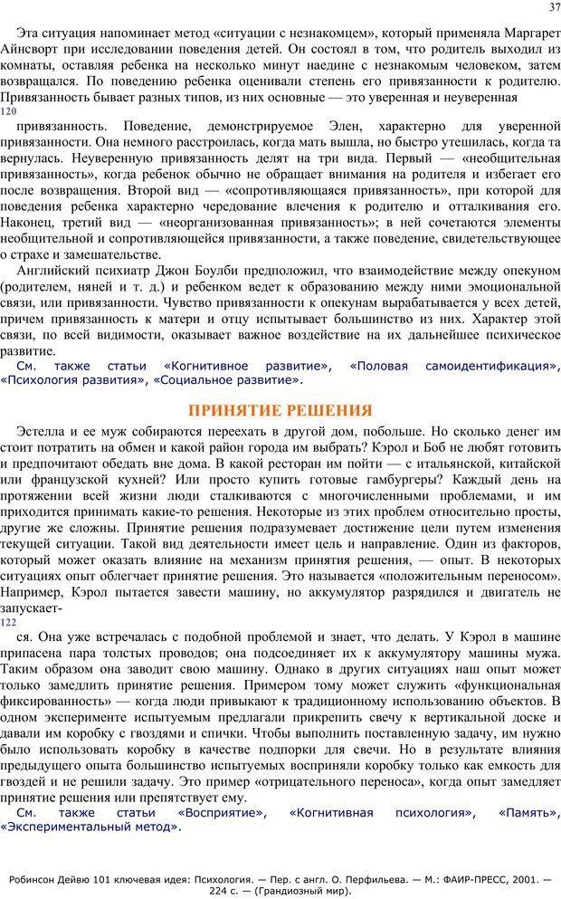 PDF. 101 ключевая идея. Психология. Робинсон Д. Страница 36. Читать онлайн