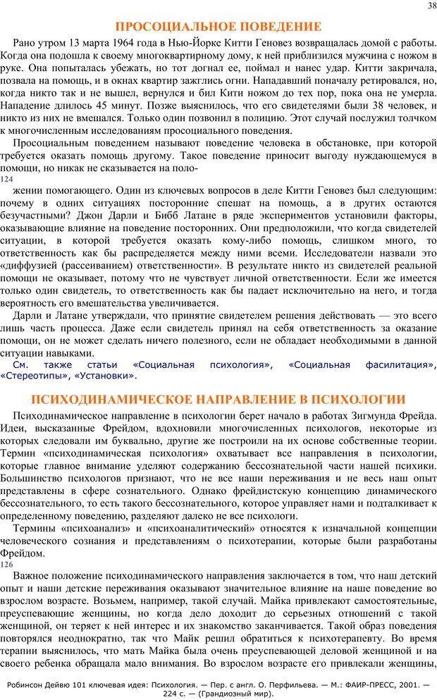 PDF. 101 ключевая идея. Психология. Робинсон Д. Страница 37. Читать онлайн