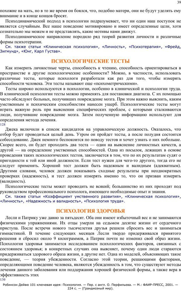 PDF. 101 ключевая идея. Психология. Робинсон Д. Страница 38. Читать онлайн