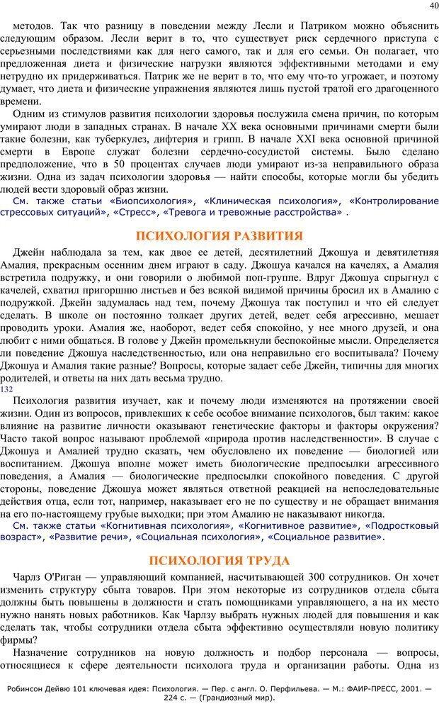 PDF. 101 ключевая идея. Психология. Робинсон Д. Страница 39. Читать онлайн