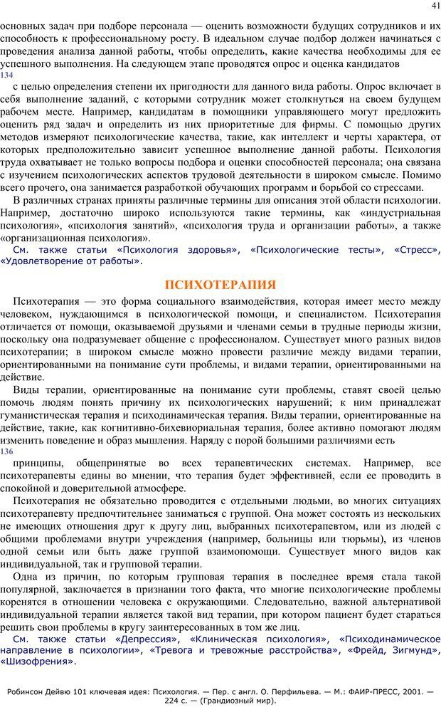 PDF. 101 ключевая идея. Психология. Робинсон Д. Страница 40. Читать онлайн