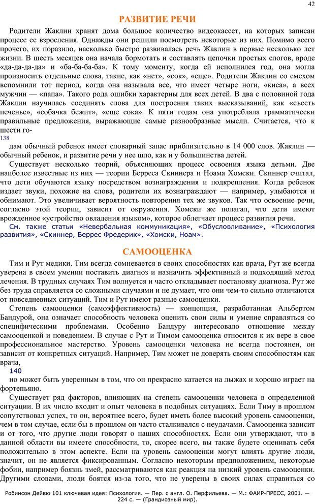 PDF. 101 ключевая идея. Психология. Робинсон Д. Страница 41. Читать онлайн