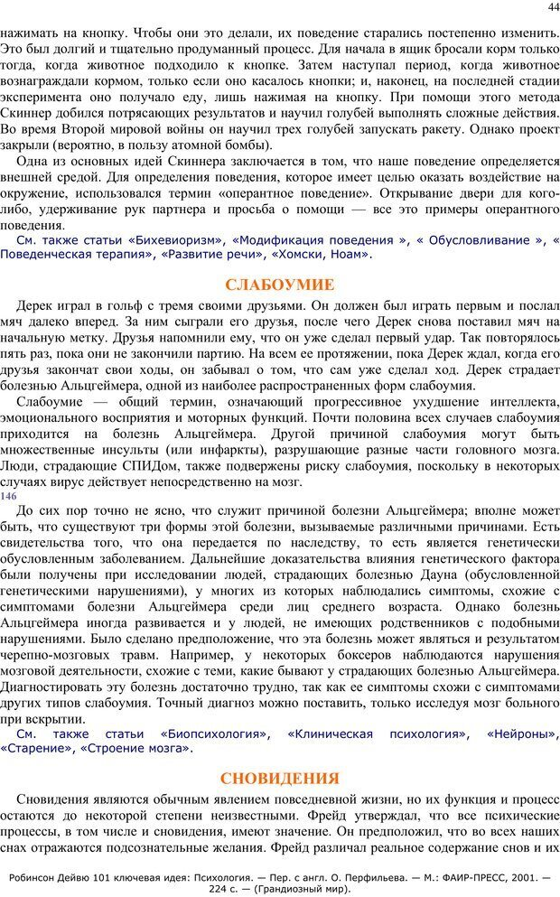 PDF. 101 ключевая идея. Психология. Робинсон Д. Страница 43. Читать онлайн