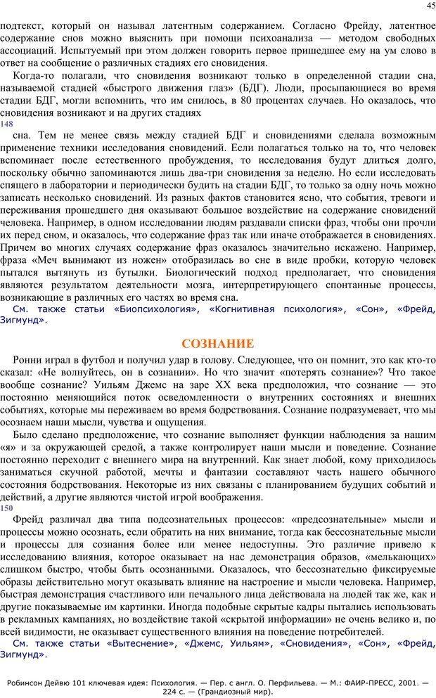 PDF. 101 ключевая идея. Психология. Робинсон Д. Страница 44. Читать онлайн