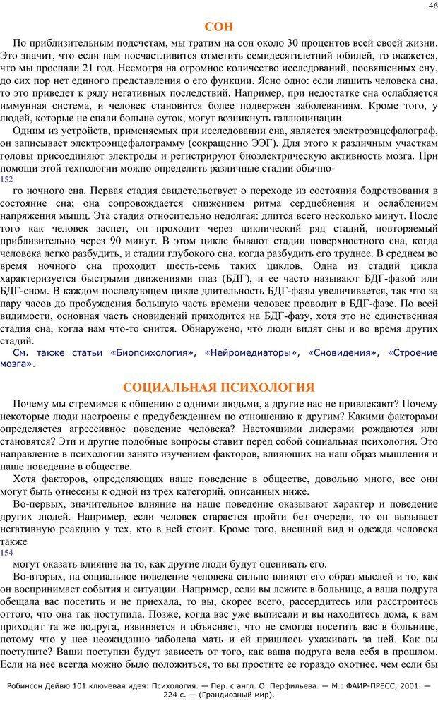 PDF. 101 ключевая идея. Психология. Робинсон Д. Страница 45. Читать онлайн
