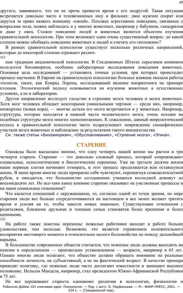 PDF. 101 ключевая идея. Психология. Робинсон Д. Страница 48. Читать онлайн