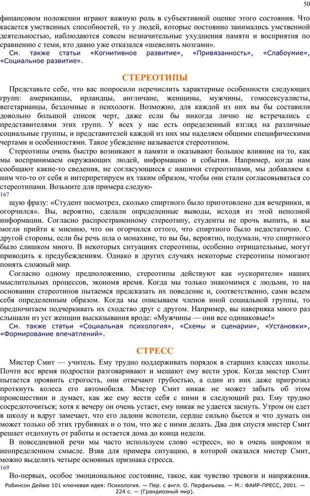 PDF. 101 ключевая идея. Психология. Робинсон Д. Страница 49. Читать онлайн