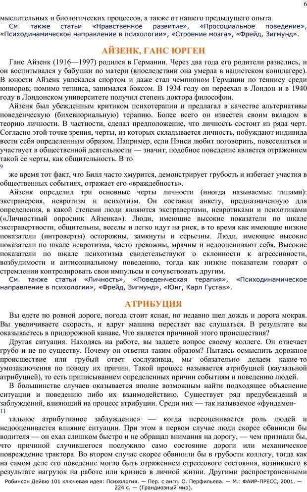 PDF. 101 ключевая идея. Психология. Робинсон Д. Страница 5. Читать онлайн