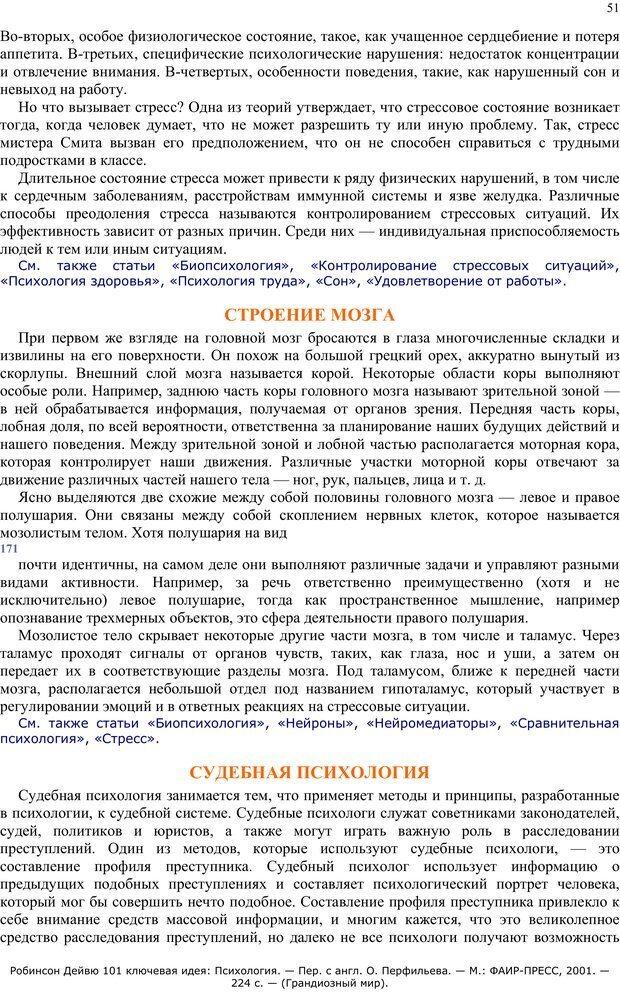 PDF. 101 ключевая идея. Психология. Робинсон Д. Страница 50. Читать онлайн