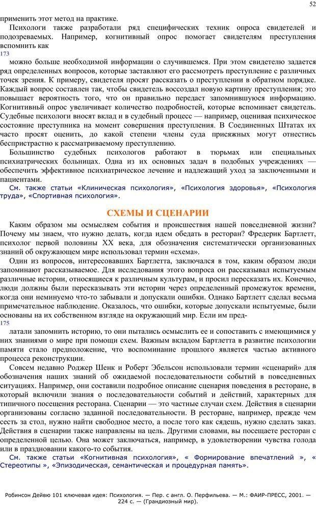 PDF. 101 ключевая идея. Психология. Робинсон Д. Страница 51. Читать онлайн