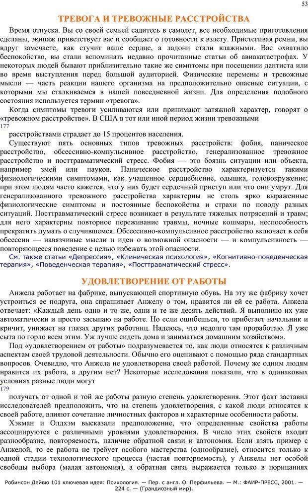 PDF. 101 ключевая идея. Психология. Робинсон Д. Страница 52. Читать онлайн