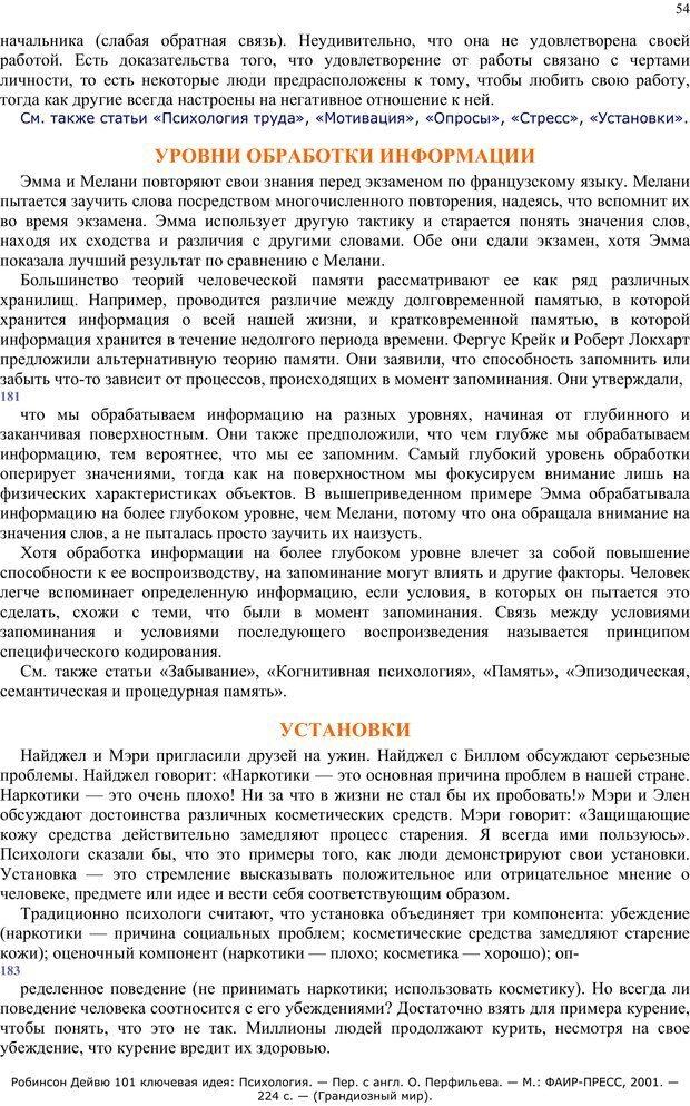 PDF. 101 ключевая идея. Психология. Робинсон Д. Страница 53. Читать онлайн