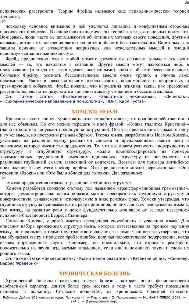 PDF. 101 ключевая идея. Психология. Робинсон Д. Страница 55. Читать онлайн