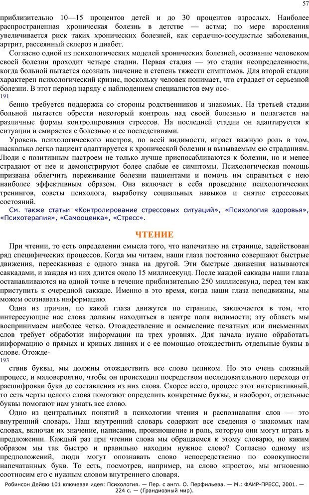 PDF. 101 ключевая идея. Психология. Робинсон Д. Страница 56. Читать онлайн
