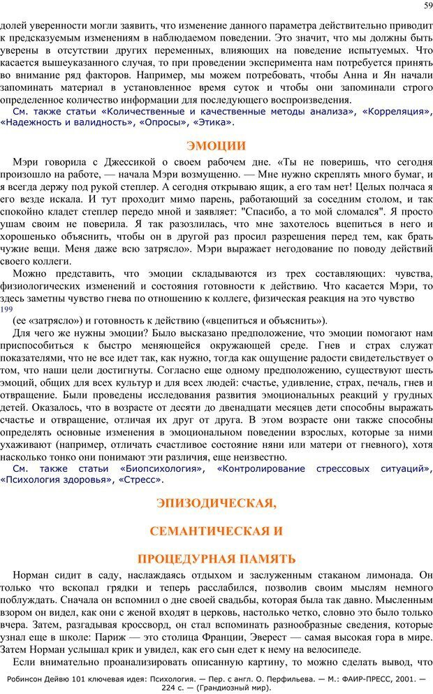 PDF. 101 ключевая идея. Психология. Робинсон Д. Страница 58. Читать онлайн