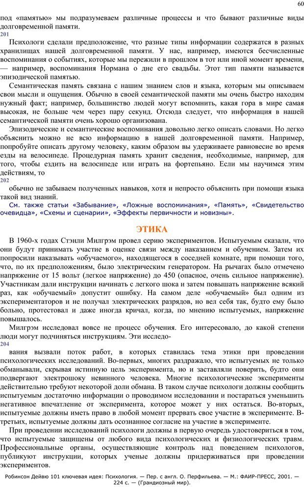 PDF. 101 ключевая идея. Психология. Робинсон Д. Страница 59. Читать онлайн