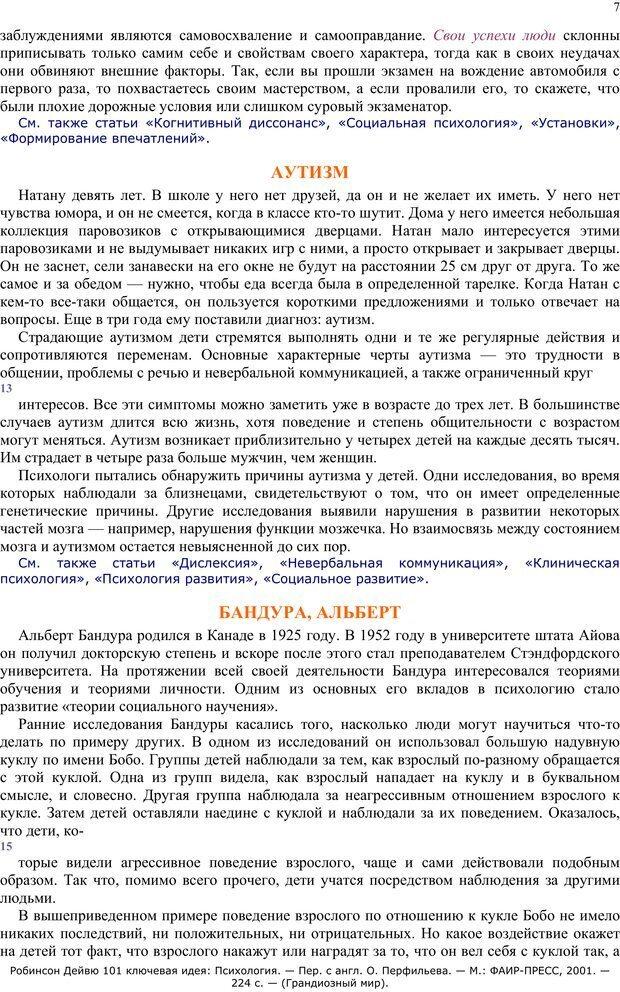 PDF. 101 ключевая идея. Психология. Робинсон Д. Страница 6. Читать онлайн