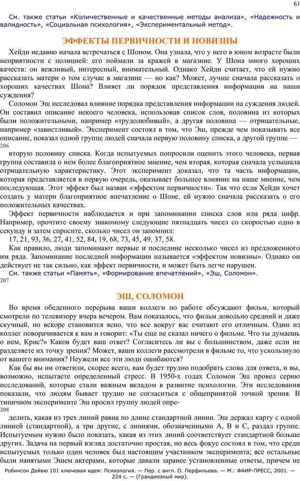 PDF. 101 ключевая идея. Психология. Робинсон Д. Страница 60. Читать онлайн