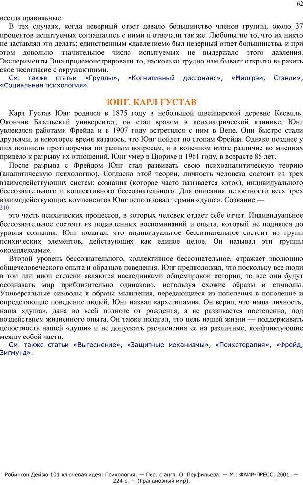 PDF. 101 ключевая идея. Психология. Робинсон Д. Страница 61. Читать онлайн