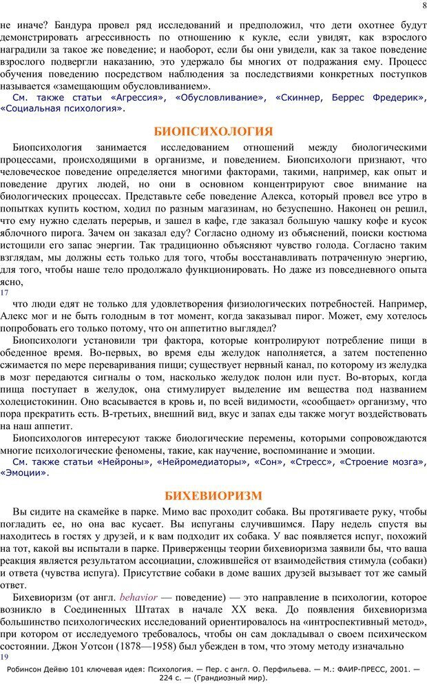PDF. 101 ключевая идея. Психология. Робинсон Д. Страница 7. Читать онлайн