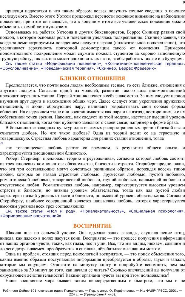 PDF. 101 ключевая идея. Психология. Робинсон Д. Страница 8. Читать онлайн