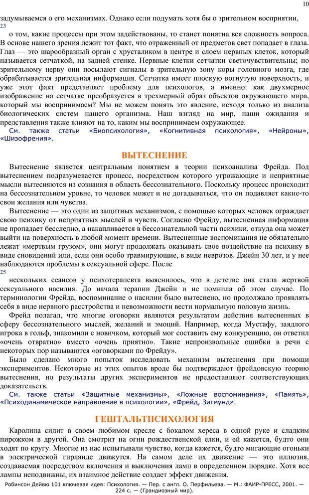 PDF. 101 ключевая идея. Психология. Робинсон Д. Страница 9. Читать онлайн