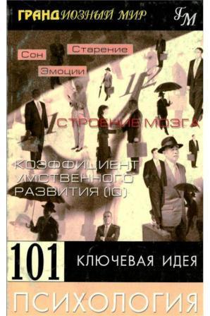 """Обложка книги """"101 ключевая идея. Психология"""""""