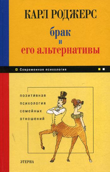 """Обложка книги """"Брак и его альтернативы. Позитивная психология семейных отношений"""""""