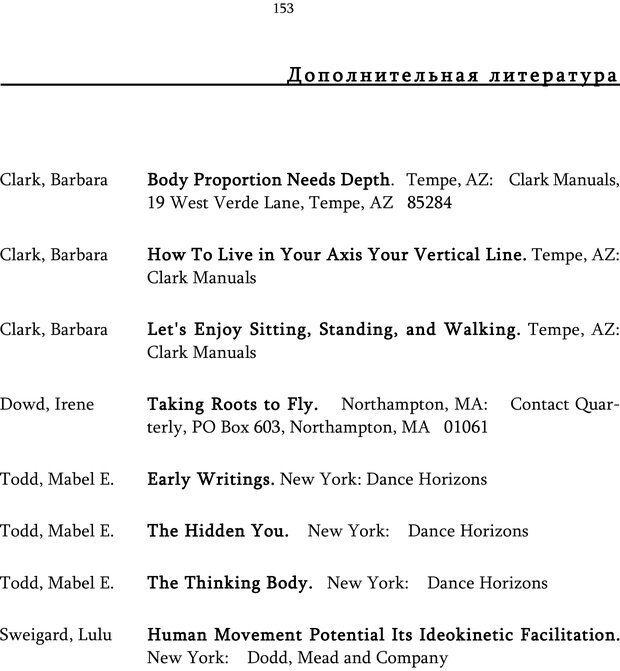 PDF. Движение внутри: Идеокинетический базис для обучения движению. Ролланд Д. Страница 152. Читать онлайн