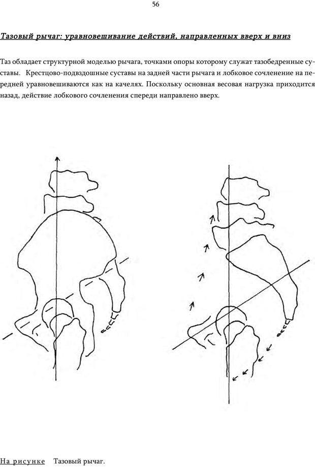 PDF. Движение внутри: Идеокинетический базис для обучения движению. Ролланд Д. Страница 55. Читать онлайн