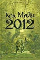 """Обложка книги """"Код Майя--MMXII"""""""