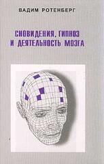 Сновидения, гипноз и деятельность мозга, Ротенберг Вадим
