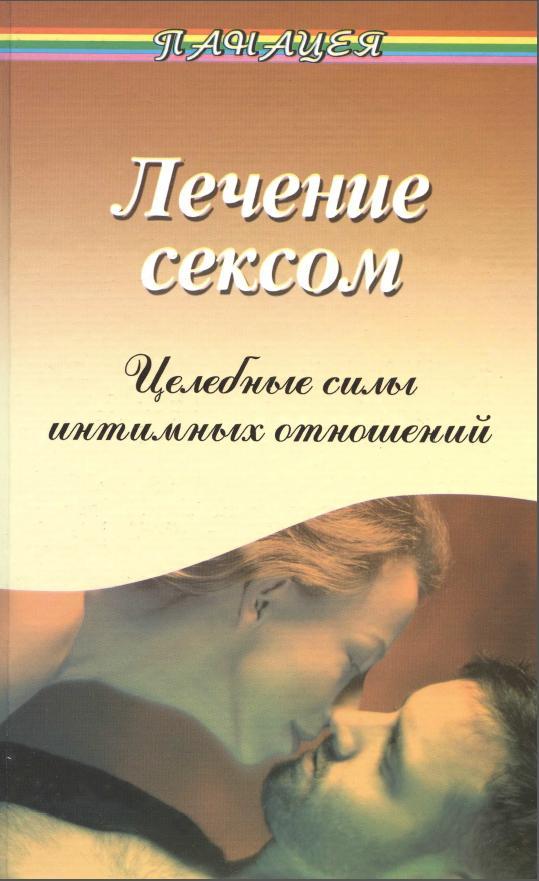 """Обложка книги """"Лечение сексом. Целебные силы интимных отношений"""""""