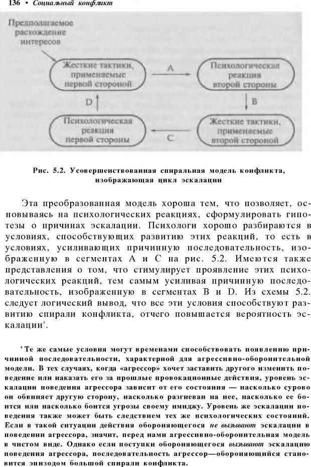 DJVU. Социальный конфликт: эскалация, тупик, разрешение. Рубин Д. Страница 130. Читать онлайн