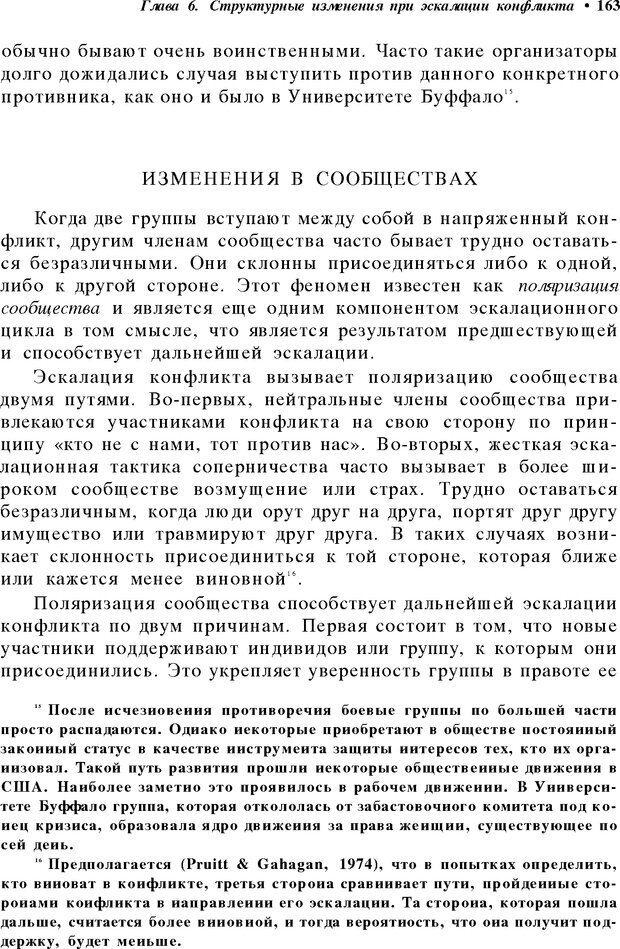 DJVU. Социальный конфликт: эскалация, тупик, разрешение. Рубин Д. Страница 157. Читать онлайн