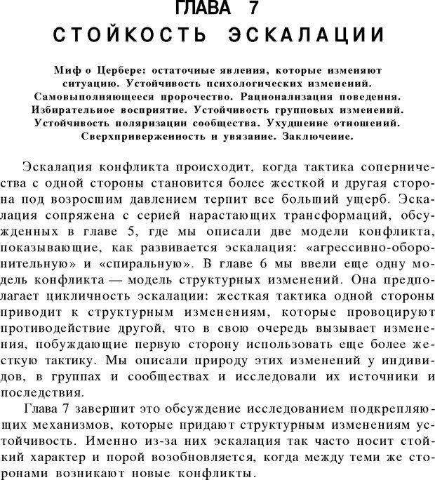 DJVU. Социальный конфликт: эскалация, тупик, разрешение. Рубин Д. Страница 159. Читать онлайн