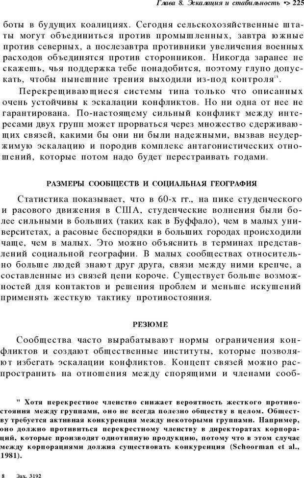 DJVU. Социальный конфликт: эскалация, тупик, разрешение. Рубин Д. Страница 219. Читать онлайн