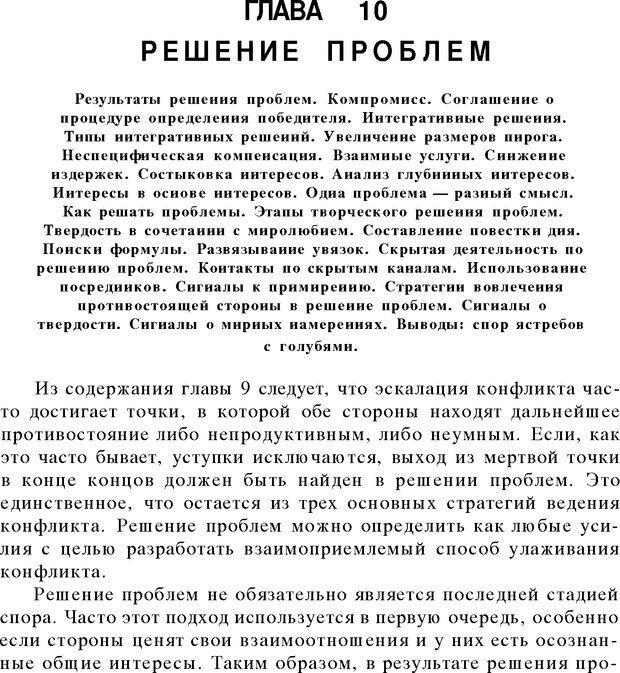 DJVU. Социальный конфликт: эскалация, тупик, разрешение. Рубин Д. Страница 254. Читать онлайн