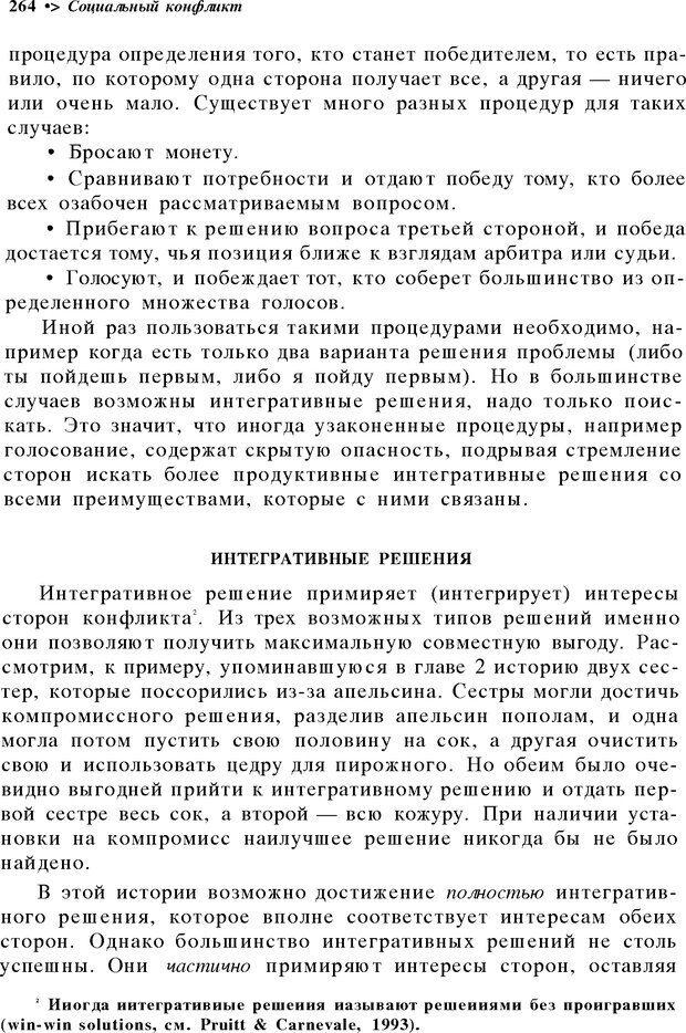 DJVU. Социальный конфликт: эскалация, тупик, разрешение. Рубин Д. Страница 258. Читать онлайн