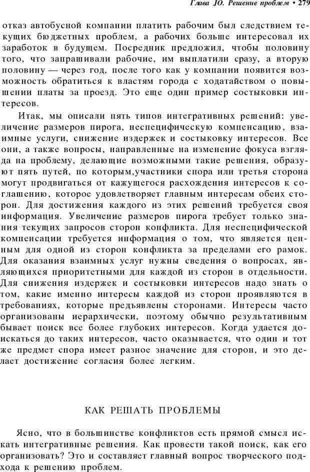 DJVU. Социальный конфликт: эскалация, тупик, разрешение. Рубин Д. Страница 273. Читать онлайн