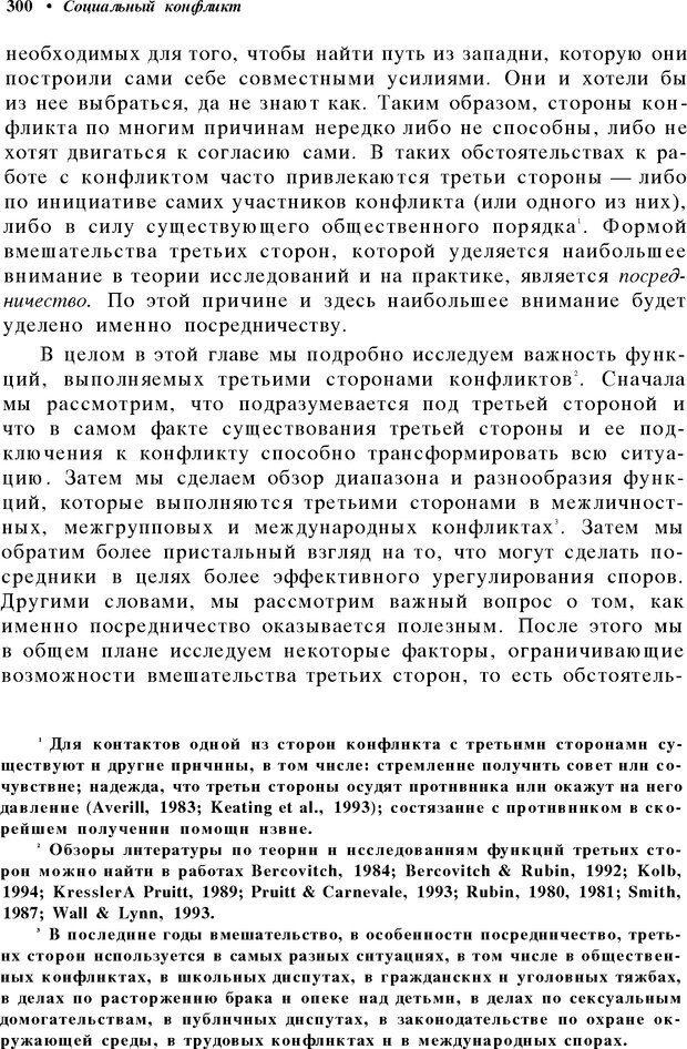 DJVU. Социальный конфликт: эскалация, тупик, разрешение. Рубин Д. Страница 294. Читать онлайн